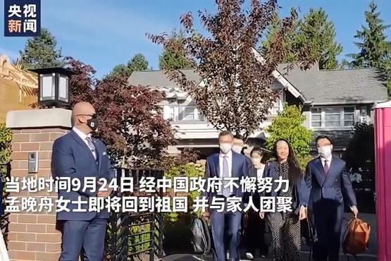 视频丨孟晚舟即将回到祖国