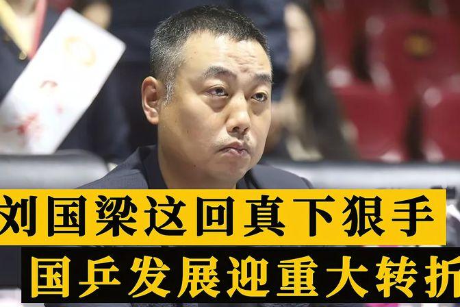 刘国梁下决心,2世界冠军退役+3名将退出国家队,国乒迎重大转折