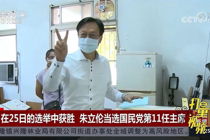 在25日的选举中获胜,朱立伦当选国民党第11任主席|中国新闻