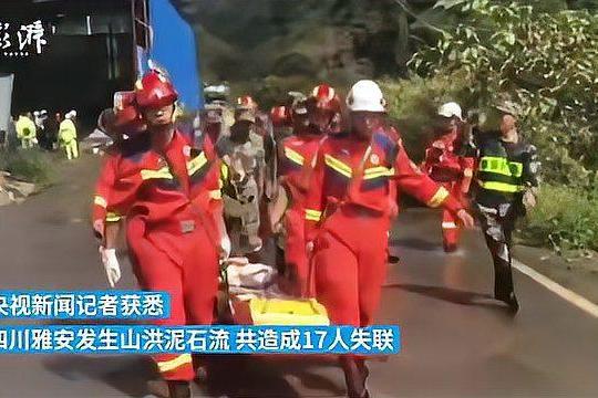 四川雅安发生山洪泥石流已致2人遇难,仍有12人失联