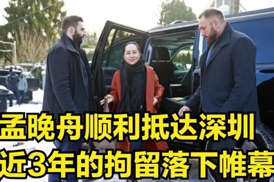 正义最终没有缺席!孟晚舟顺利抵达深圳,近3年的拘留落下帷幕