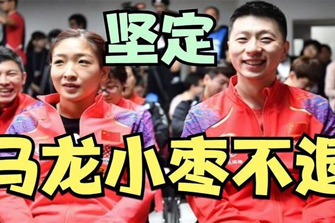 马龙刘诗雯不该退役,刘国梁再给10天机会,夺冠才是最好的证明