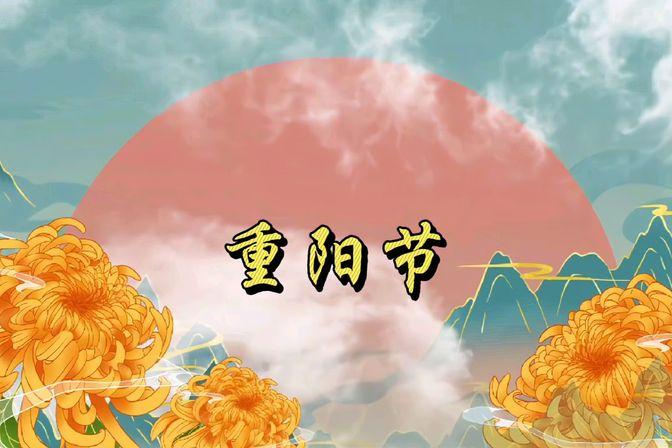 今日重阳节,独在异乡为异客,每逢佳节倍思亲,重阳诗词10首