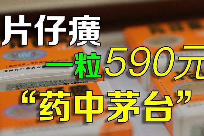 590元一粒药开门10分钟售罄