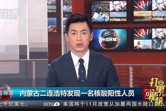 最新消息!内蒙古二连浩特发现一名核酸阳性人员|今日环球