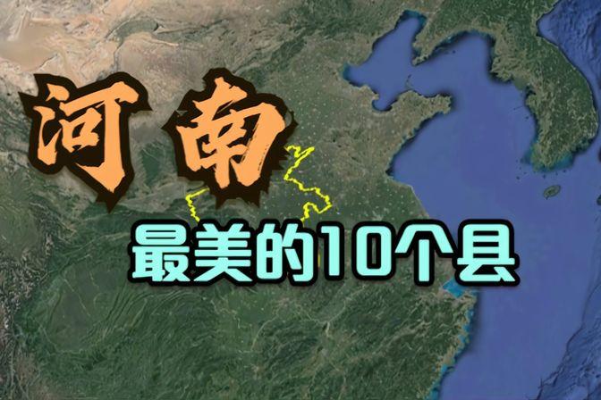 河南很美的10个县,尤其是最后3个,看看你去过几个呢?