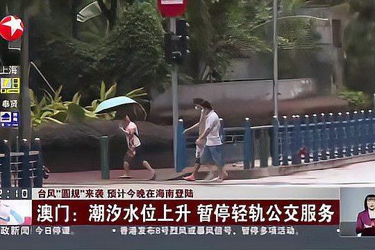 """台风""""圆规""""来袭 预计今晚在海南登陆:香港:8号台风信号生效 港铁发车频次降低"""