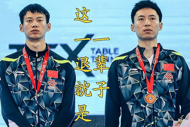 两国乒球员宣布告别国家队:退队不退役!