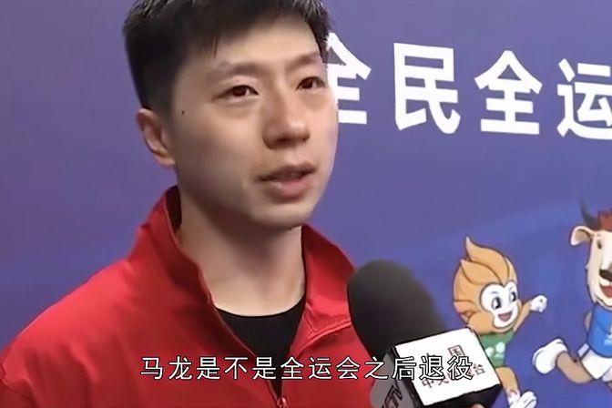 记者逼问马龙退役不?他霸气怒怼:哪天不打了会说,没想过退役