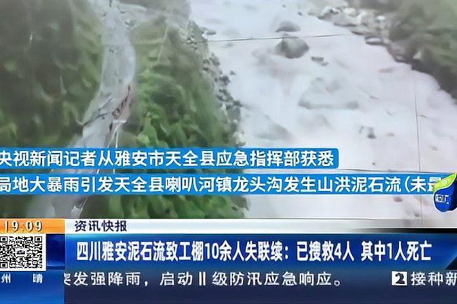 四川雅安泥石流致工棚10余人失联续:已搜救4人 其中1人死亡