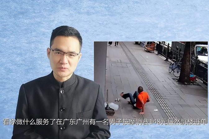 男子按摩消费148元跳楼逃单,受伤按了脚趾头淡定走人