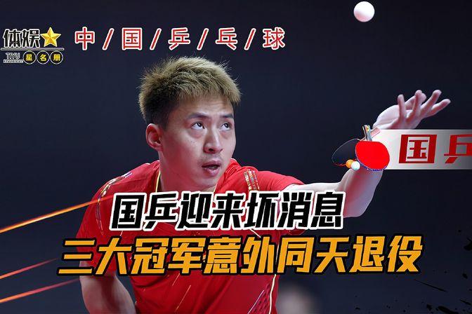 国乒再失三位冠军,曾吊打马龙许昕荣誉满满,退队原因曝光令人意外