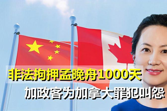 可笑至极!非法拘押孟晚舟1000天后,加政客为加拿大罪犯叫怨