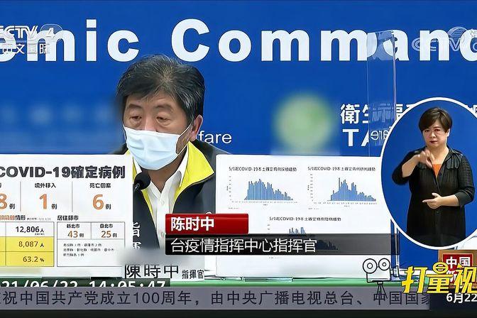 台湾新增本地确诊78例