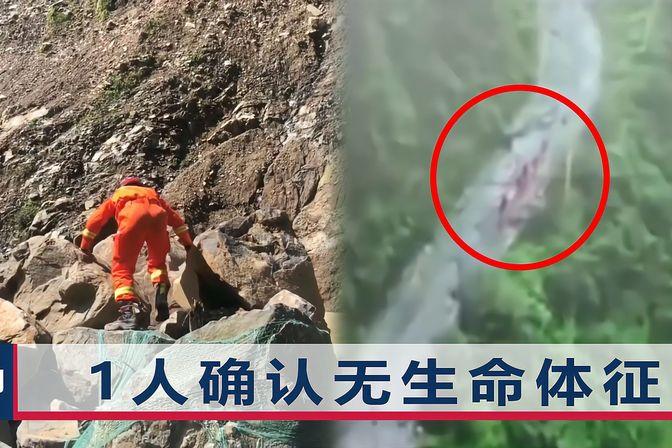 四川雅安泥石流事故致多人失联,村民:事发前下了一整晚的雨