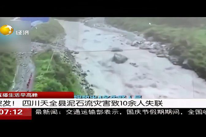 突发!四川天全县泥石流灾害致10余人失联