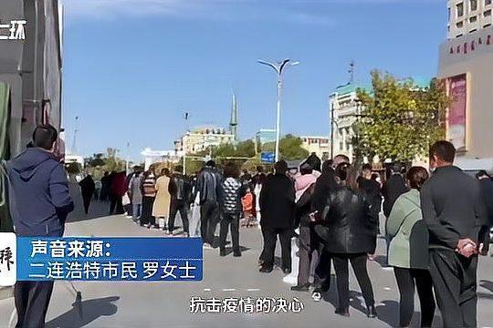 内蒙古二连浩特启动核酸检测,市民:积极配合,有信心战疫