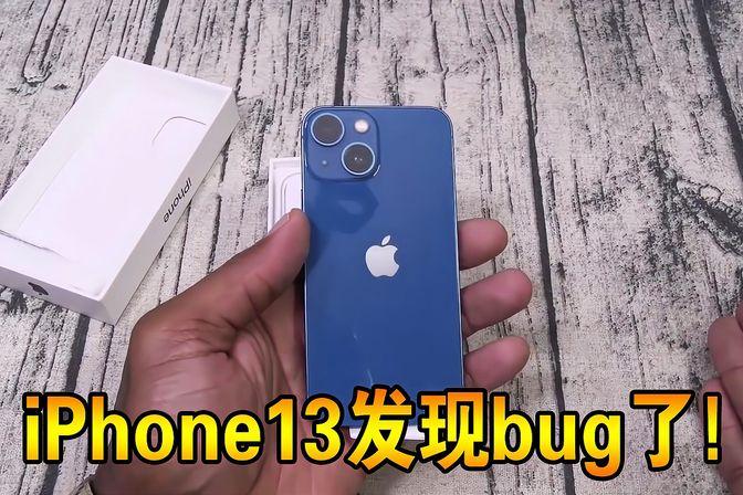 刚刚拿到iPhone13,就发现bug了!