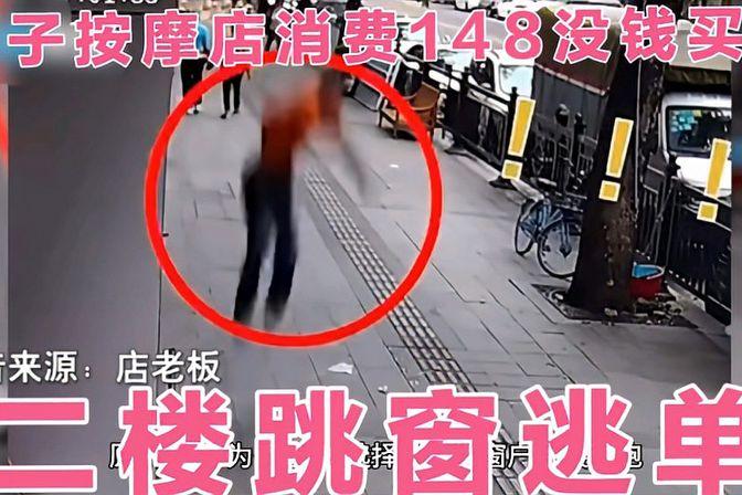 奇葩!广东男子按摩店消费148元没钱买单,从二楼跳窗逃单!