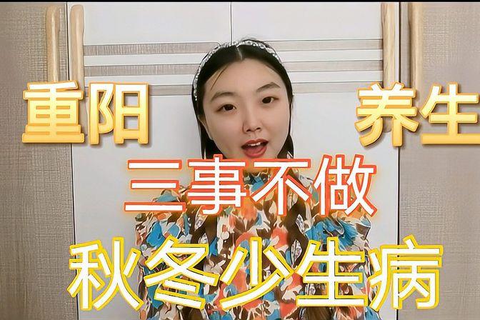 """今日重阳:中老年养生,牢记""""三事不做"""",秋冬少生病"""
