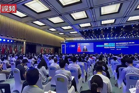 #2021世界互联网大会乌镇峰会#
