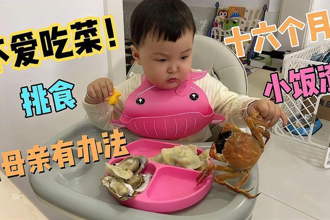 不爱吃菜的十六个月小饭渣 看老母亲如何整治
