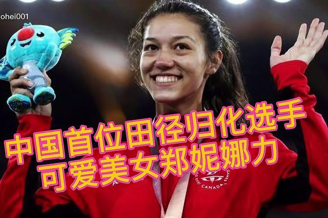 中国首位田径归化选手郑妮娜力目标奥运夺牌