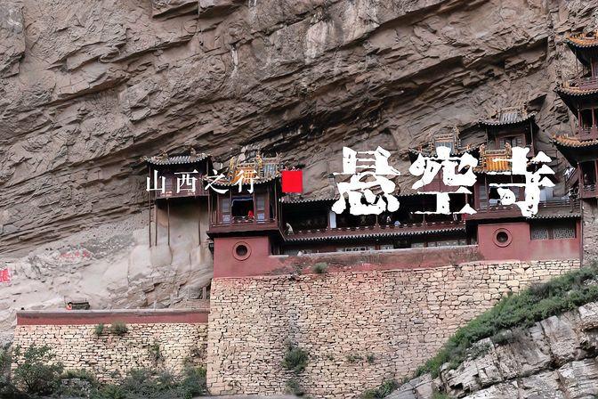 5名北京确诊人员曾游山西悬空寺