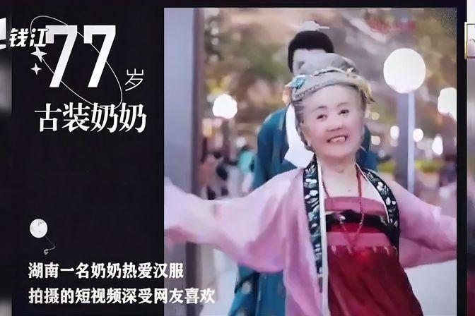 今日重阳节(三)宝藏爷爷奶奶的追梦图鉴