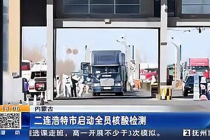 内蒙古二连浩特市启动全员核酸检测