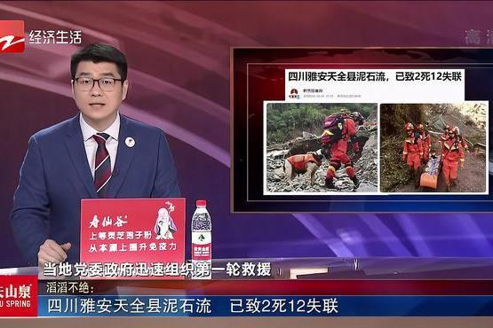 四川雅安天全县泥石流 已致2死12失联