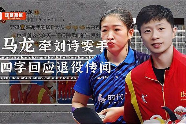 马龙牵刘诗雯手,四个字回应退役传闻,网友终于放心了
