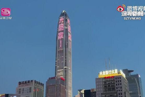 深圳地标点亮欢迎孟晚舟回家