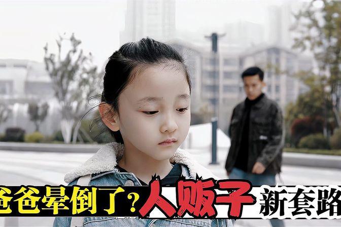 家长一定要从小教育孩子不要轻信陌生人,更不能随便跟陌生人走