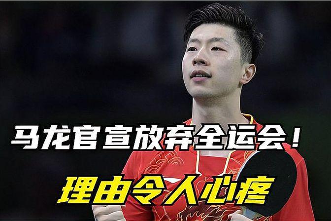 马龙官宣退出全运会单打比赛,理由令人心疼,樊振东丢失机会!