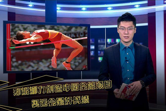 帮外婆实现奥运梦,郑妮娜力创造中国全能项目奥运会最好战绩