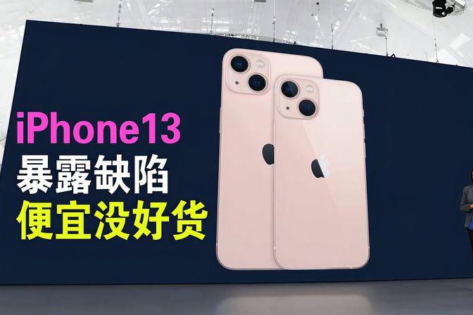 iPhone13暴露缺陷,便宜没好货