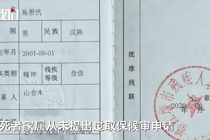"""""""19岁男孩看守所死亡""""?官方凌晨通报"""