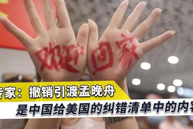 中国对美发出纠错清单后,孟晚舟成功归国,释放中美互动积极信号