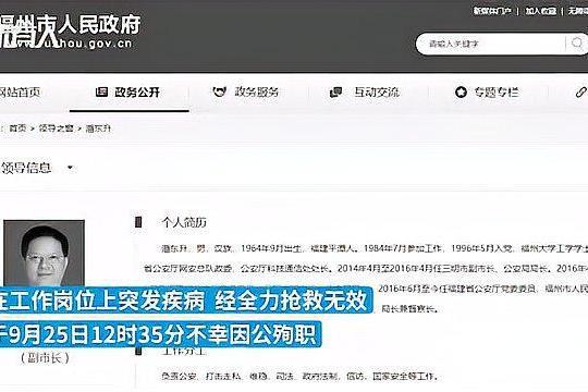 福州市副市长、公安局局长潘东升因公殉职