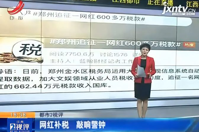 江西热榜:一网红主播被追征662.44万元 网红补税 敲响警钟