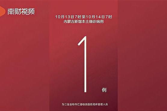 内蒙古二连浩特市新增1例本土确诊