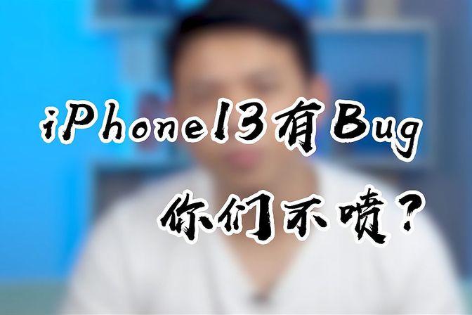 为啥iPhone13有bug你们不说话了?