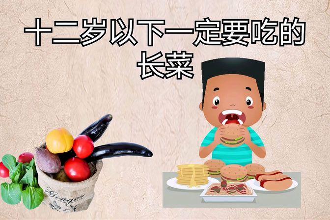 孩子长身体的时候一定不能缺少营养
