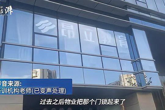 南京昂立英语老板发《破产致歉信》后跑路:留800多万欠债