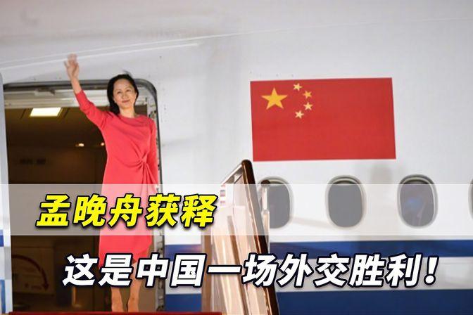 孟晚舟回家,这是中国一场外交胜利!但中美关系仍难根本性改变