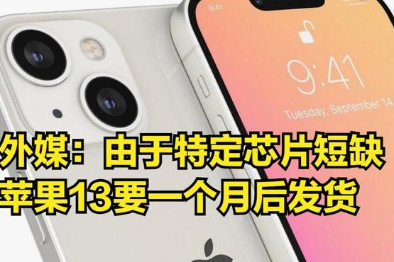 iPhone13产量下调?外媒:特定芯片短缺,最快也要1个月后发货