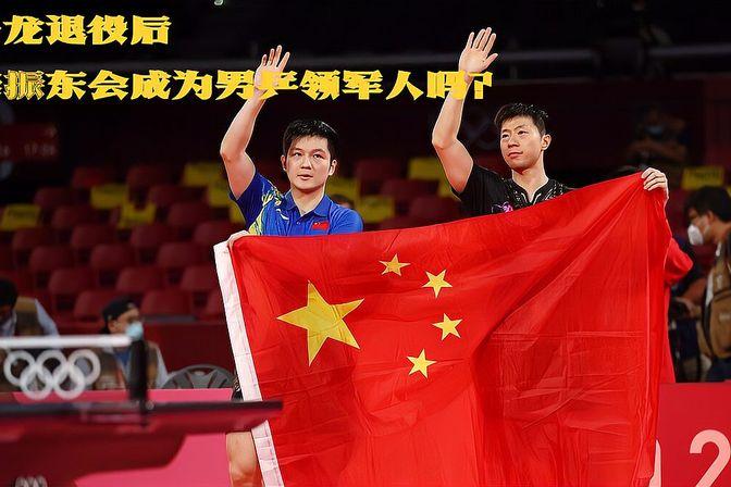 马龙退役后,樊振东能成为国乒的领头羊吗?