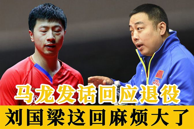 马龙第3次发话回应退役,难题丢给刘国梁,国乒主席这回麻烦了