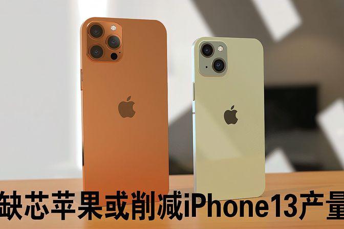 缺芯苹果或削减iPhone13产量